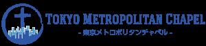 東京メトロポリタンチャペル